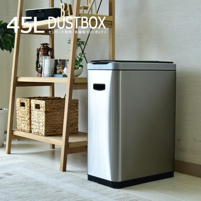 ゴミ箱 ダストボックス センサー式自動開閉 容量45L ステンレス インナーボックス付 スリム 蓋付 キッチン 幅27cm