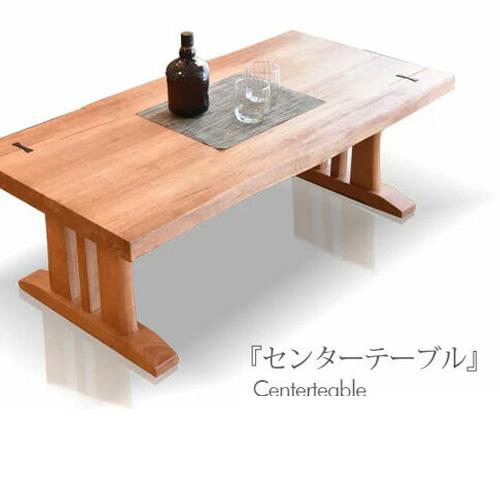 【クーポン配布中】木製 無垢 センターテーブル 幅150 和風 高級 座卓 アンティーク加工 和モダン
