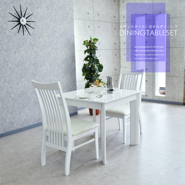 【送料無料】ホワイト 幅80cm ダイニング3点セット ダイニングテーブルセット ダイニングセット ダイニング 艶あり鏡面 食卓テーブル セット ダイニングチェア 食卓セット シンプル 2人掛け 2人用 テーブル いす イス 椅子 木製