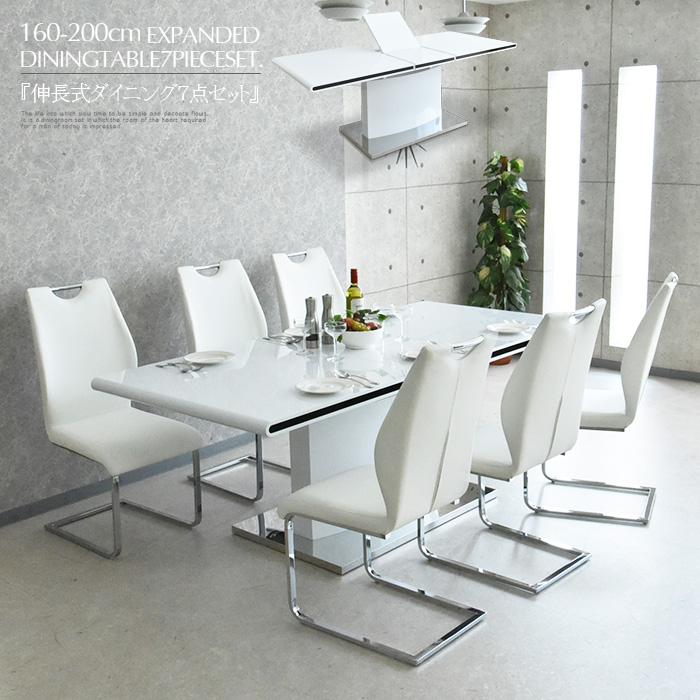 ダイニングテーブルセット 伸縮 伸長 エクステンション テーブル 伸長式  6人掛け 食卓テーブル セット【ホワイト】 160cm 200cm ダイニング7点セット 食卓セット シンプル ダイニングテーブル 6人用 テーブル いす イス 椅子 6脚 北欧