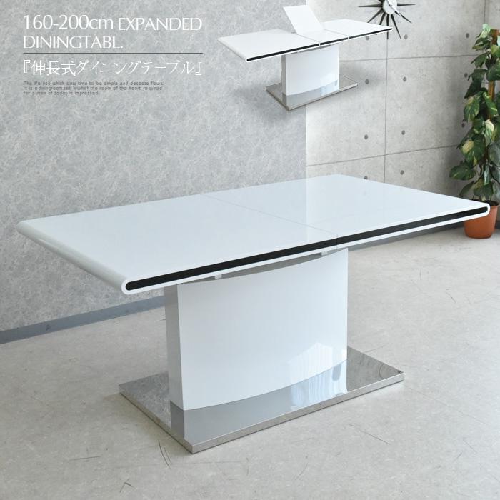 【送料無料】 ダイニングテーブル ダイニング 伸長式 ダイニング 食卓テーブル【ホワイト】 幅160cm~200cm 食卓 シンプル デザイン 4人掛け 4人用 テーブル 北欧