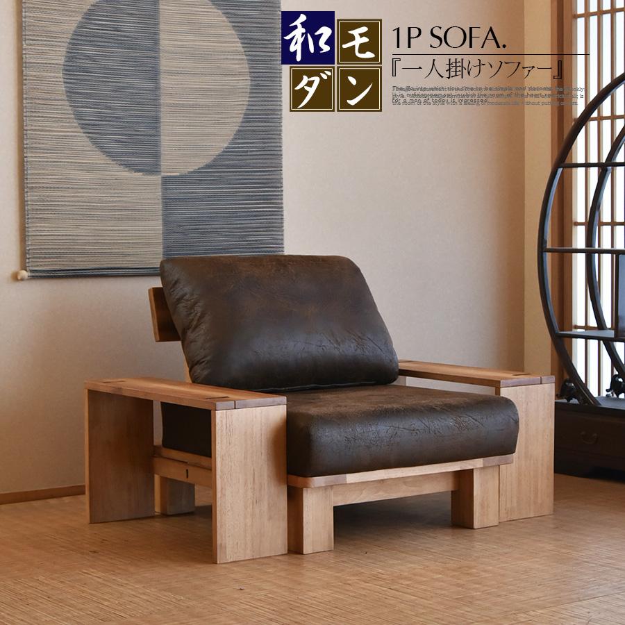 1P ソファー PU張り フレームソファー 木製 無垢 和モダン 和風 フロアソファー リビングソファ リビングソファー