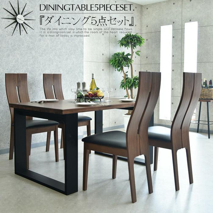【送料無料】135cm ダイニングテーブル ダイニングテーブルセット ダイニングテーブル 4人掛け ダイニングテーブル5点セット