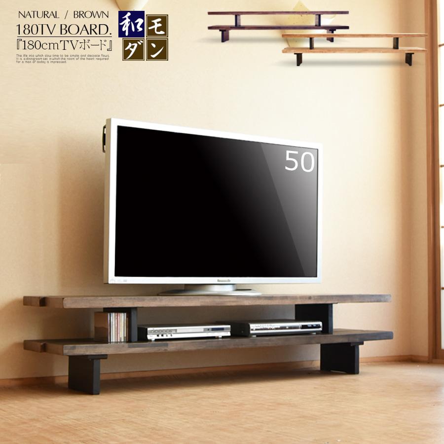 テレビボード 幅180cm 和風 モダン TVボード 無垢 テレビ台 リビング リビングボード 大型 ロータイプ TV台 AVボード AV収納 家具通販 大川市