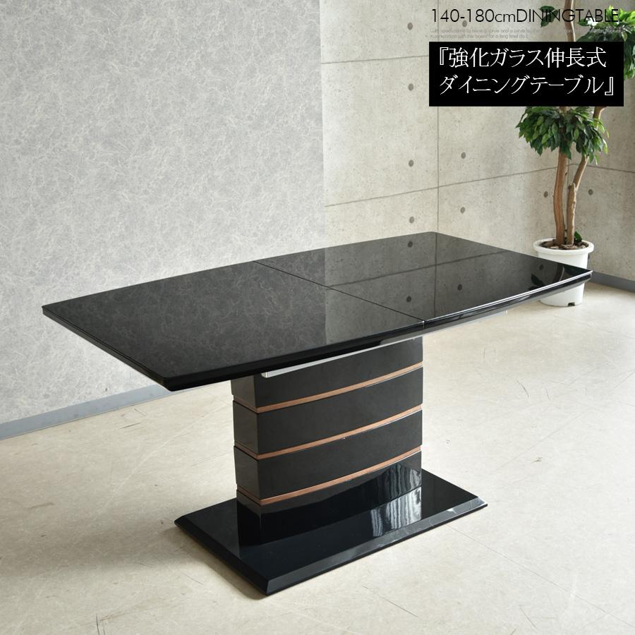 ダイニングテーブル ダイニング 伸長式 ダイニング 食卓テーブル【ブラック】 幅140cm~180cm 食卓 シンプル デザイン 4人掛け 4人用 6人掛け 6人用 テーブル 北欧