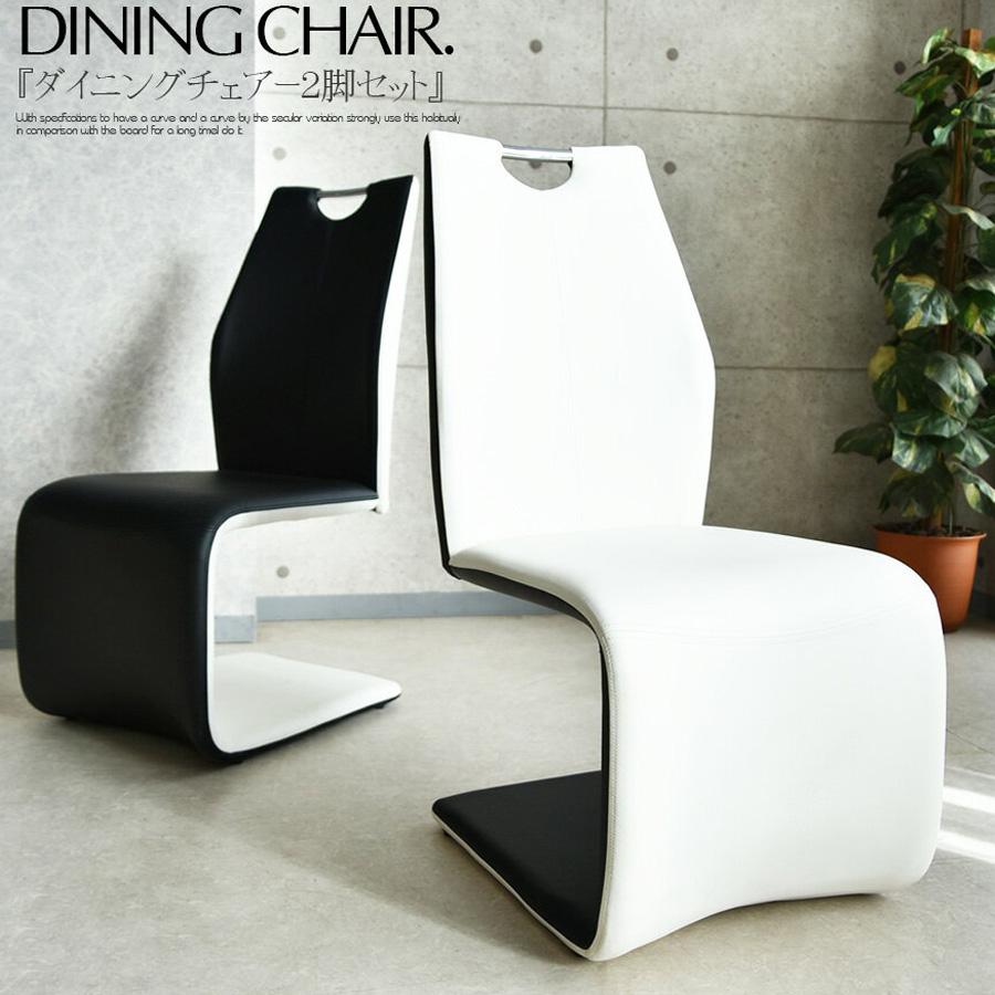 【送料無料】ダイニングチェアー モダン 高級 ブラック ホワイト チェアーセット ダイニングチェア 2脚セット シンプル デザイン 椅子 2脚 北欧