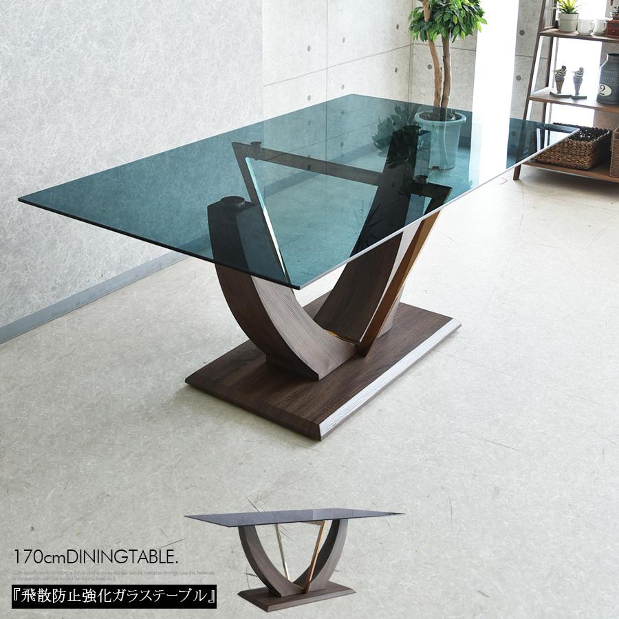 幅170 ダイニングテーブル モダン テーブル 4人掛け用 6人掛け用 高級 ガラス スモーク 食卓 シンプル デザイン 北欧