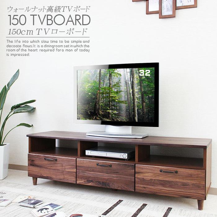 テレビボード 幅150cm TVボード ウォールナット ロータイプ ローボード リビング リビングボード 完成品 大容量 TV台 テレビ台 液晶 プラズマ 薄型TV 木製 家具 大川 完成品