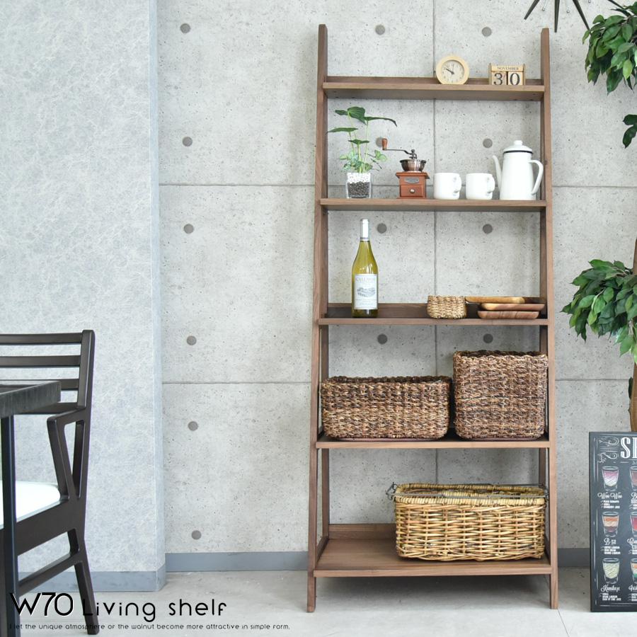 リビングシェルフ 幅70 ハイタイプ ラック 飾り棚 キッチンボード 木製 ウォールナット リビングボード 収納棚 キッチン収納 リンビング収納 サニタリー収納 無垢