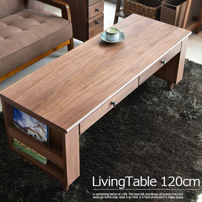 リビングテーブル センターテーブル 幅120 木製 完成品 ローテーブル ウォールナット テーブル 引き出し付き ブックシェルフ付き 高さ調節機能付き モダン 北欧 オシャレ