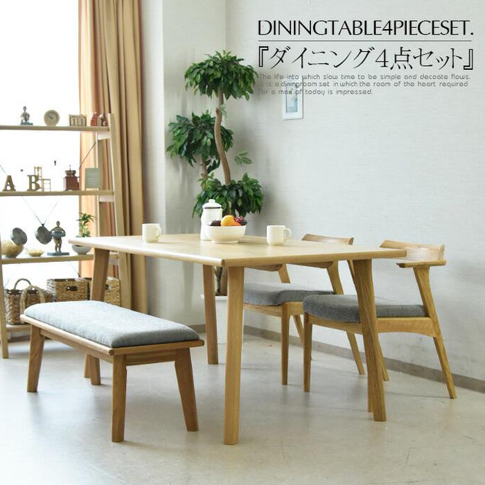 ダイニングテーブルセット 北欧 ベンチ 4人 160 おしゃれ 長方形 コンパクト ホワイトオーク ダイニングテーブル ダイニングチェアー モダン ベンチセット オレンジ グレー