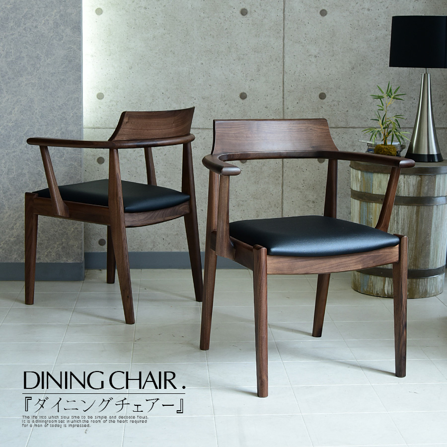 ダイニングチェア 無垢フレーム チェア 木製 完成品 椅子 ウォールナット PU塗装 リビングチェア 北欧 高級家具 モダン 北欧風 無垢材