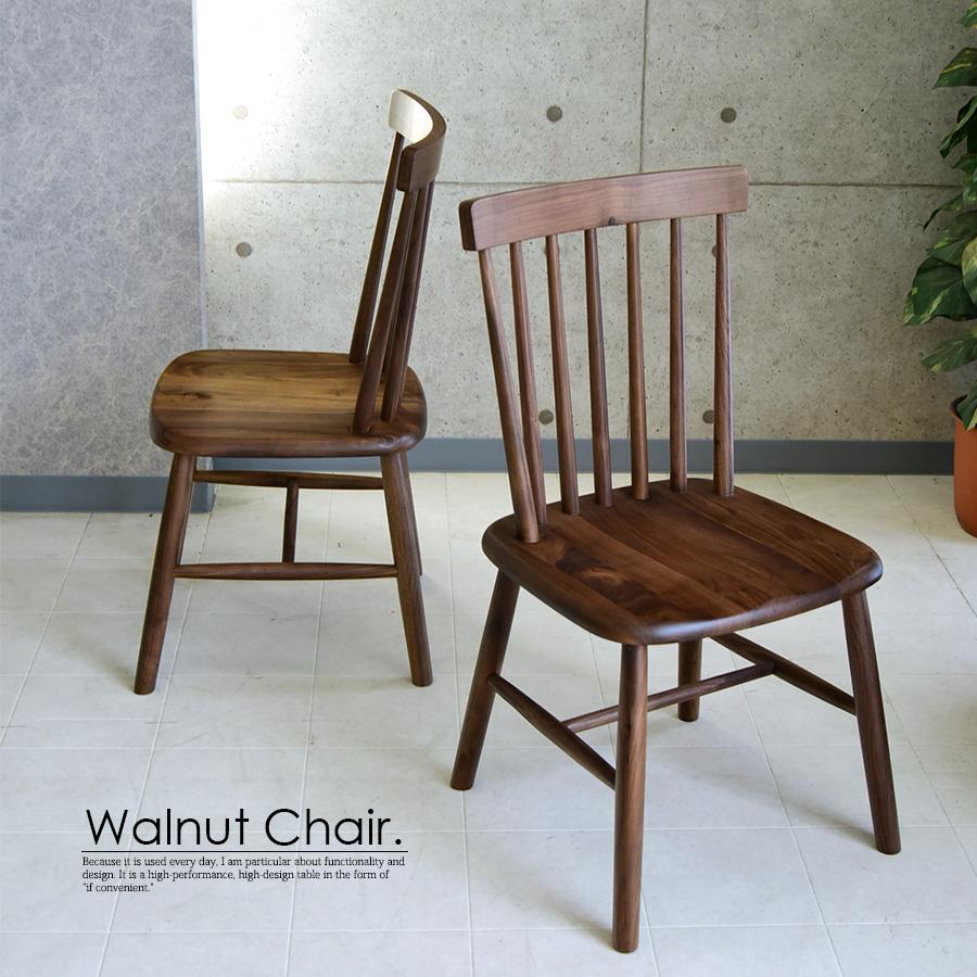 【クーポンSALE開催中】 ダイニングチェア ウィンザーチェア 木製 完成品 椅子 ウォールナット PU塗装 リビングチェア 北欧 高級家具 無垢材