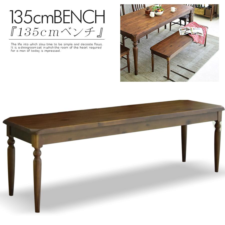 135cm ベンチ カントリースタイルダイニングチェア 食卓ベンチ チェア 長椅子 イス シンプル モダン 北欧 大川市