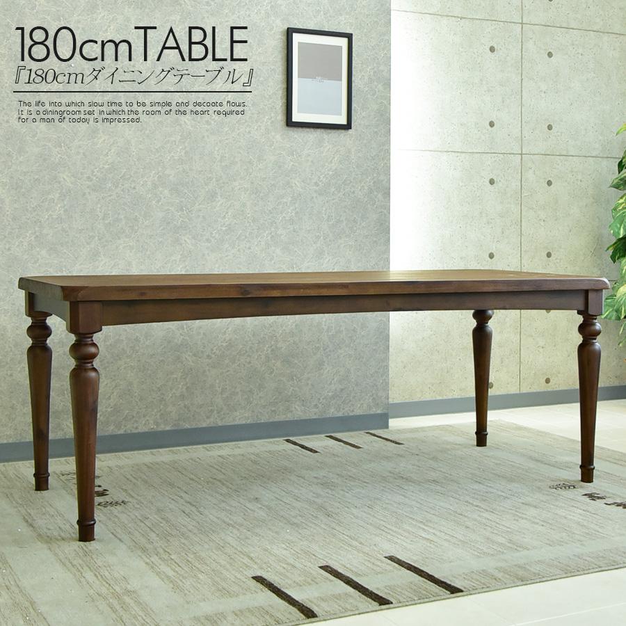 180cm ダイニングテーブル テーブル 食卓 6人用 テーブル シンプル モダン 北欧 大川市
