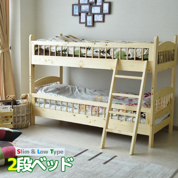 二段ベッド コンパクト 子供用 ホワイト ロータイプ ベッド 子供部屋 ナチュラル パイン材 カントリーテイスト シングル すのこベッド シンプル 分割可能 LVLスノコ