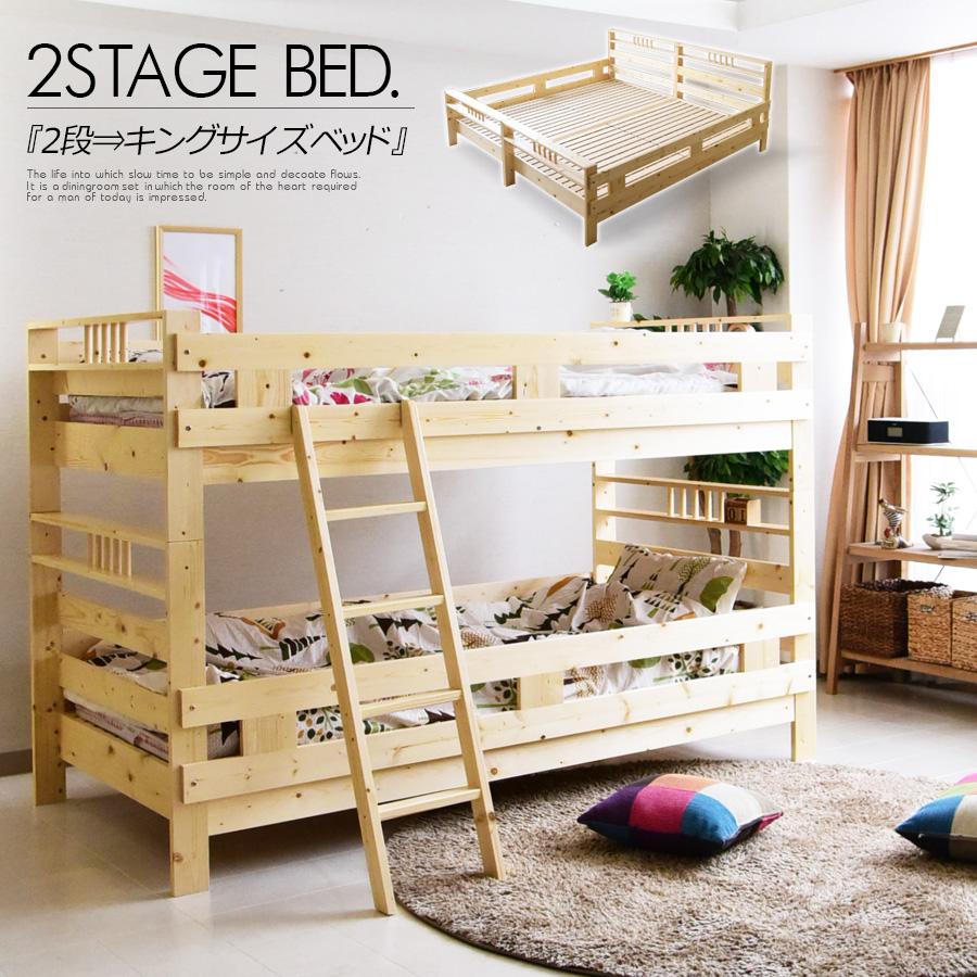 【クーポンSALE開催中】二段ベッド コンパクト 木製 耐震ジョイント ベッド 子供部屋 ナチュラル シングル キング すのこベッド オシャレ シンプル 分割可能