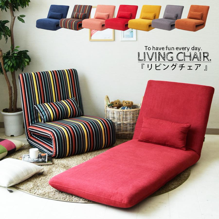 【送料無料】チェアー 座椅子 座いす リクライニング チェア 1人掛け 一人用 カウチ ベッド ソファー ソファ 座イス コンパクト 一人暮らし かわいい おしゃれ