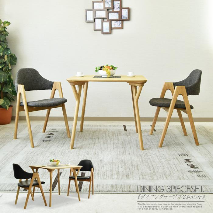 ダイニングテーブルセット ダイニングテーブル3点セット 幅80cm 食卓3点セット 2人用 2人掛け 食卓セット モダン ブラック クレー ダイニング シンプル テーブル