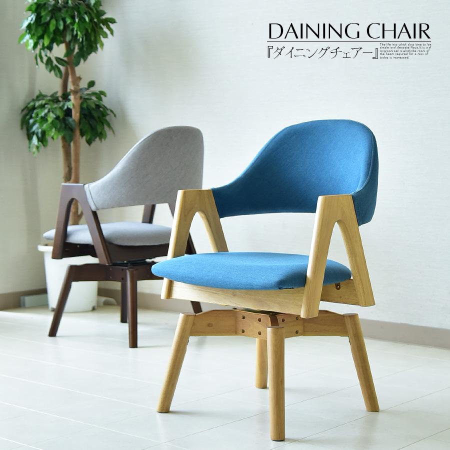 ダイニングチェアー チェアー 椅子 木製 回転椅子 モダン ナチュラル ブラウン 布張り