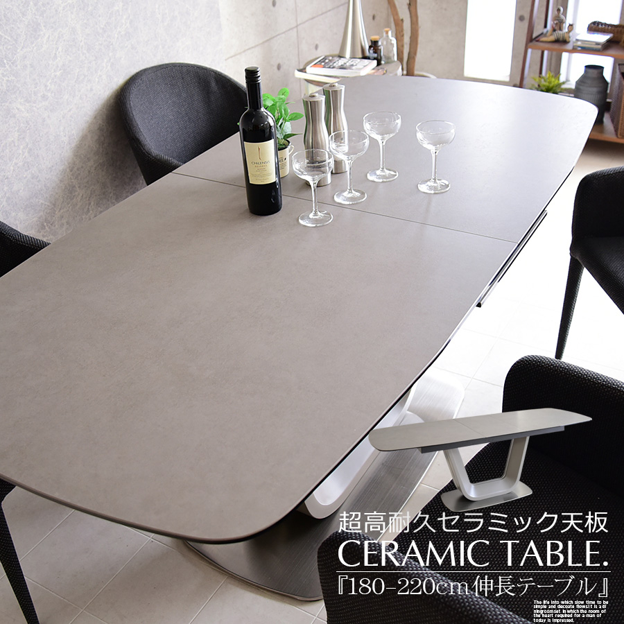 【クーポンSALE開催中】セラミック ダイニングテーブル 幅180cm 幅220cm 伸長式 伸長式ダイニングテーブル 北欧 楕円 テーブル モダン オシャレ 大人気 食卓
