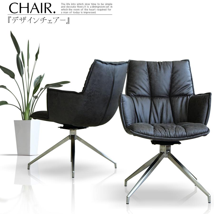 【クーポンSALE開催中】チェアー 椅子のみ チェアー モダン 回転 北欧 シンプル オフィス デスクチェアー 事務椅子 オシャレ ダークグレー 食卓椅子