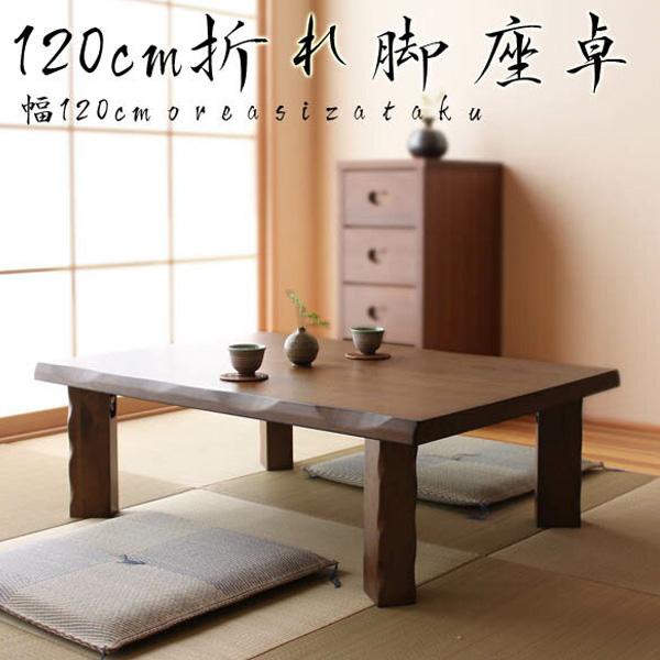 リビングテーブル 幅120cm 和室・洋室どちらでも合う テーブル ローテーブル センターテーブル コーヒーテーブル サイドーテーブル ちゃぶ台 座卓 レトロ モダン 木製 スタイリッシュ 折りたたみ 折脚 家具通販 大川市