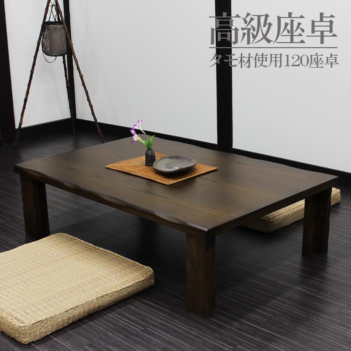 【エントリーで最大ポイント12倍2月10日0:00~23:59】座卓 幅120 折れ脚 完成品 タモ 木製 食卓 リビングテーブル センターテーブル なぐり 和風 軽い
