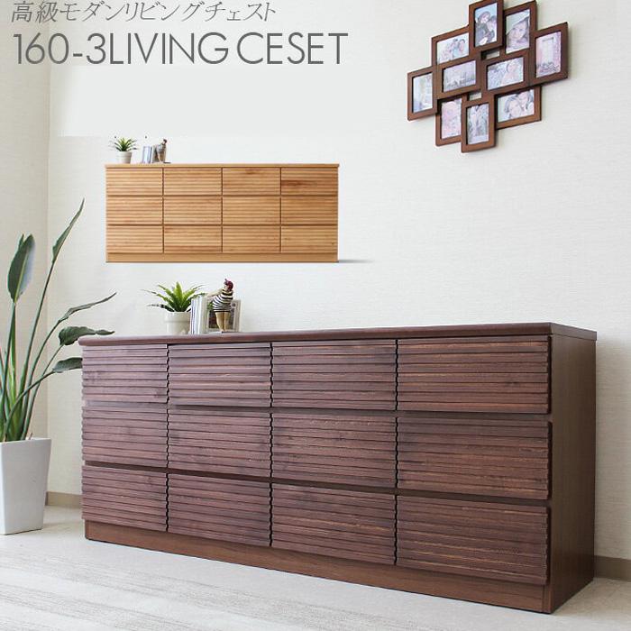 チェスト 3段 幅160cm 完成品 木製 おしゃれ 収納 北欧 リビングチェスト 奥行40 収納家具 タンスチェスト 天然木 ブラウン モダン 格子