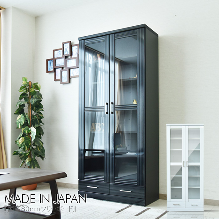 幅80cm フリーボード キャビネット 本棚 書棚 モダン デザイン 北欧 テレビボード テレビ台 飾り棚 洋室 和室 多目的 木製 家具通販 大川市