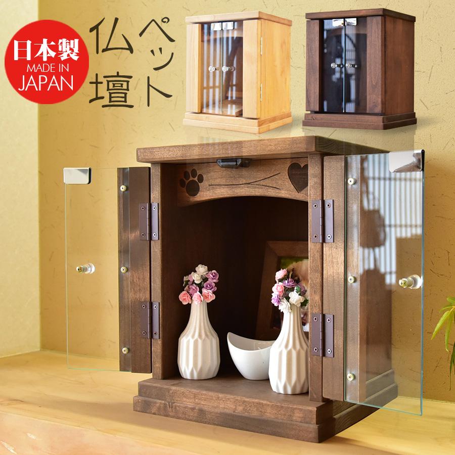 仏壇 ミニ コンパクト 犬 猫 高級 家具調 モダン シンプル 小型 ナチュラル ブラウン 大川の家具 完成品