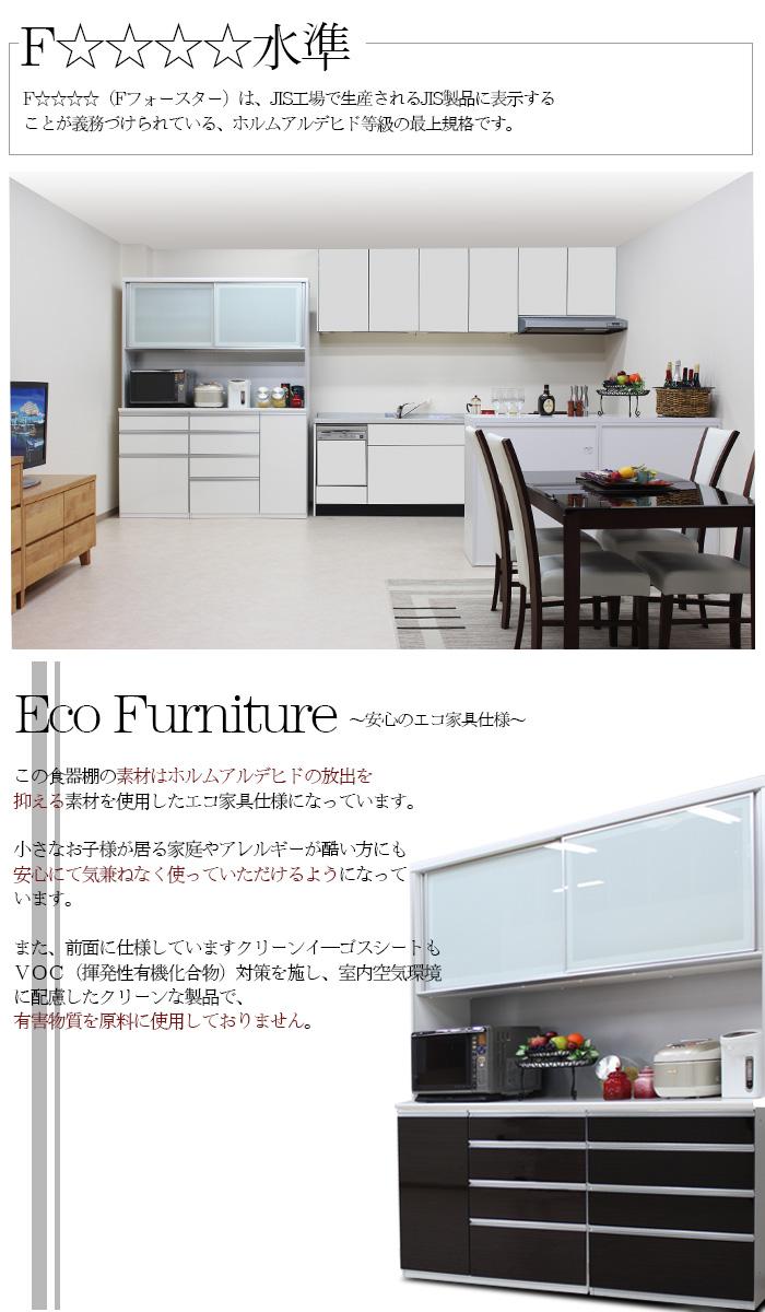 楽天市場】【送料無料】 食器棚 幅160 木製 f エコ家具 モイス オープン