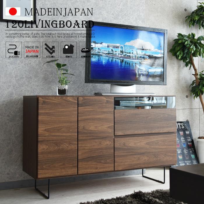 リビングボード サイドボード ミドルボード テレビボード テレビ台 幅118 キャビネット 木製 日本製 完成品 収納家具 背面収納 コンセント付き 脚付き オシャレ ブルックリン 西海岸スタイル