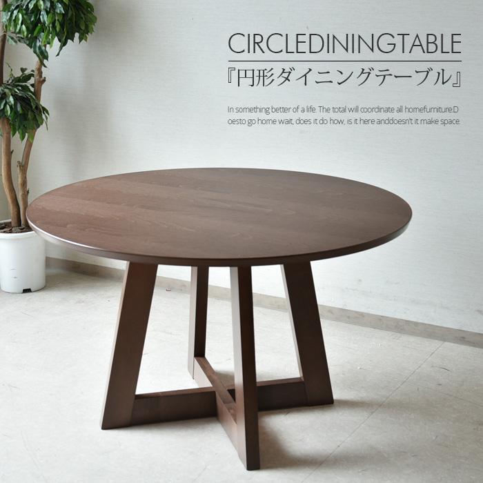 【エントリーで最大ポイント12倍2月10日0:00~23:59】ダイニングテーブル 幅120 円形 丸 ブラウン ダイニングテーブル テーブル