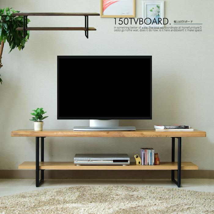 【クーポンSALE開催中】テレビボード 幅150cm 和風 モダン TVボード 無垢 テレビ台 リビング リビングボード 大型 ロータイプ TV台 AVボード AV収納 ウォールナット