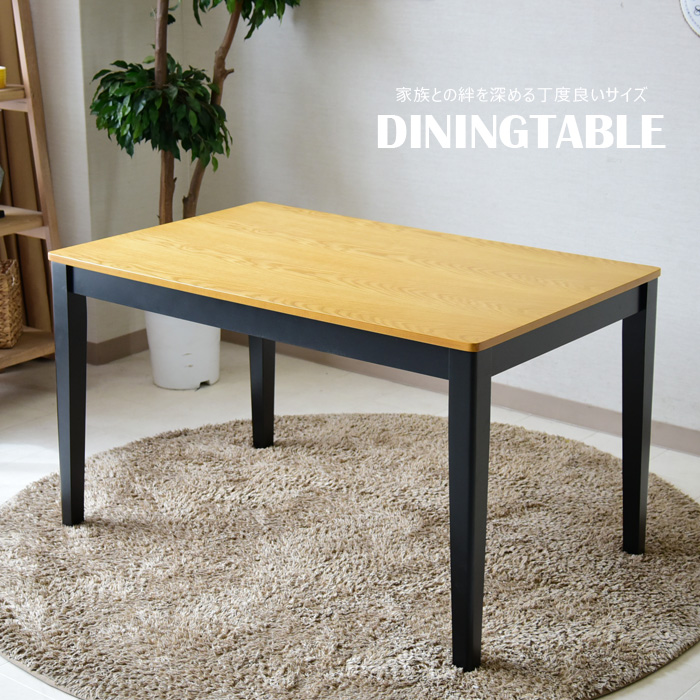 ダイニングテーブル 幅120 木製 4人掛け テーブル 4人用 北欧 シンプル 食卓 食卓テーブル ブラック ホワイト