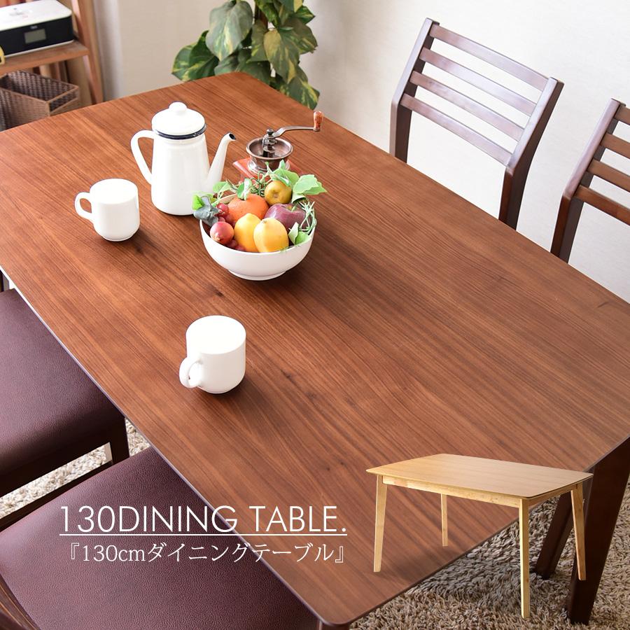 【送料無料】ダイニングテーブル 幅130 4人用 コンパクト 食卓 テーブル モダン シンプル ウォールナット オーク 突板