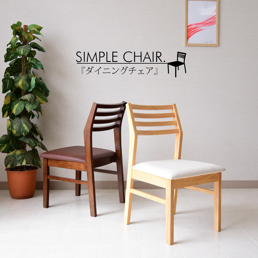 【クーポン配布中】ダイニングチェア 2脚セット コンパクト ダイニング 椅子 ラバーウッド無垢 モダン シンプル PVC