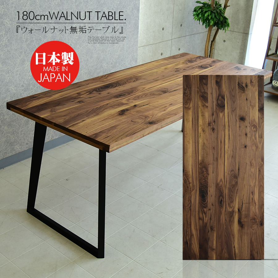 180cm ウォールナット 無垢 無垢テーブル 無垢板ローテーブル 無垢板 無垢ダイニングテーブル 天然テーブル 無垢テーブル 家具通販 大川