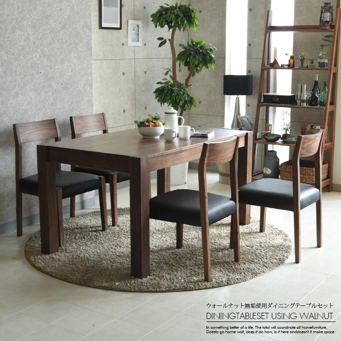 ダイニングテーブルセット 5点セット 4人掛け 幅135cm ウォールナット 無垢 木製 ダイニングセット 4人用 ダイニング5点セット 食卓セット ダイニングテーブル ダイニングチェアー 椅子
