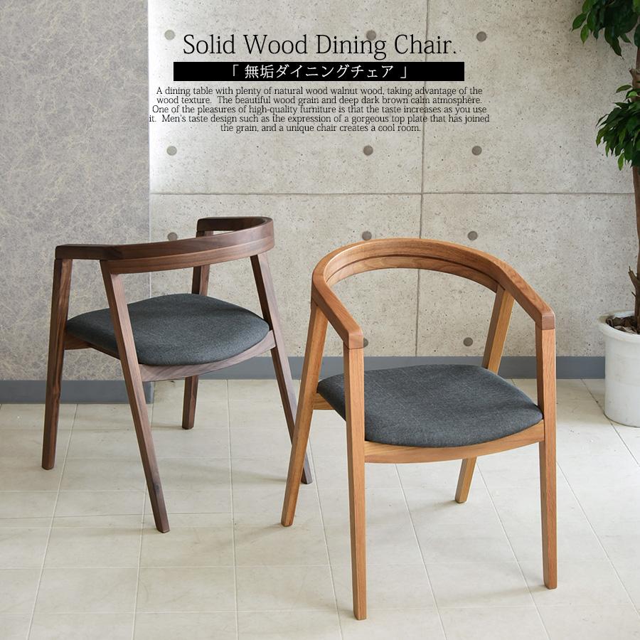 【クーポンSALE開催中】ダイニングチェア 木製 完成品 椅子 リビングチェア アームチェア 北欧 ウォールナット オーク ファブリック 高級家具 無垢材