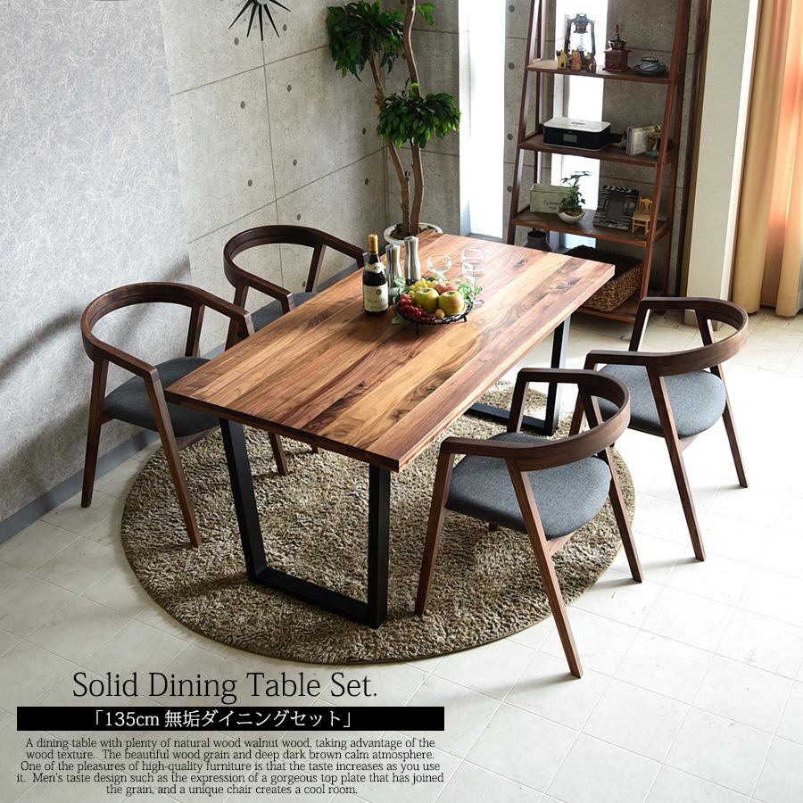 ダイニングテーブルセット 幅150cm 5点セット 4人掛け ダイニングテーブル5点セット 食卓 オイル塗装 アイアン脚 ウォールナット オーク 無垢材 チェア ダイニングチェア 椅子