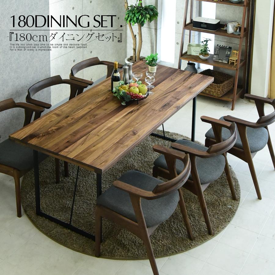 ダイニングテーブルセット 幅180cm 7点セット 6人掛け ダイニングテーブル7点セット 食卓 オイル塗装 アイアン脚 ウォールナット 無垢材 チェア ダイニングチェア 椅子