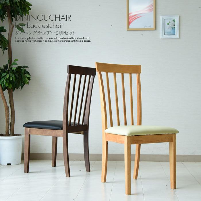 【送料無料】 ダイニングチェアー 2脚セット ハイバックチェアー 椅子 モダン 格子 PVC 無垢 木製 シンプル