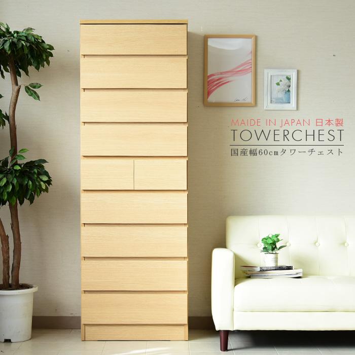 チェスト タワーチェスト ハイチェスト 幅60 9段 国産品 完成品 木製 モダン 収納家具 タンス 収納力抜群 壁面収納 キズ、汚れに強い 衣類収納