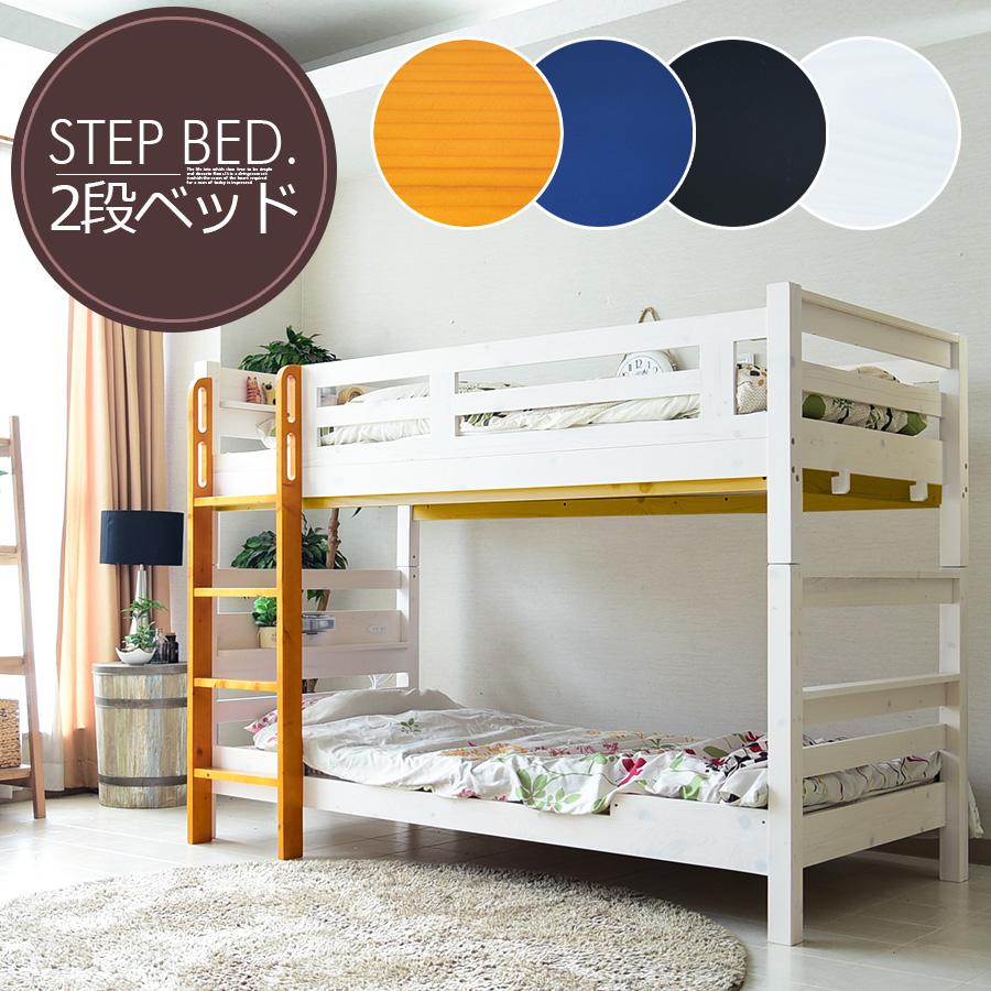 【送料無料】二段ベッド コンパクト ホワイト ブラウン ブルー 子供子供 大人 無垢 木製 耐震ジョイント ベッド 子供部屋 ナチュラル モダンテイスト シングル すのこベッド オシャレ シンプル 分割可能 LVLスノコ