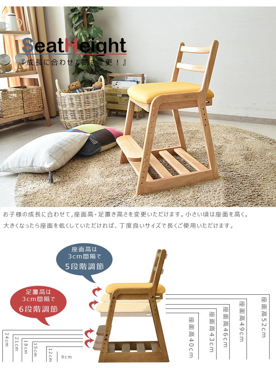 ベビーチェアー 木製 ダイニングチェアー 子供用 完成品 座面高変更 長く使える 学習チェア 学習椅子 姿勢 子供椅子 木製チェアー キャスター付き