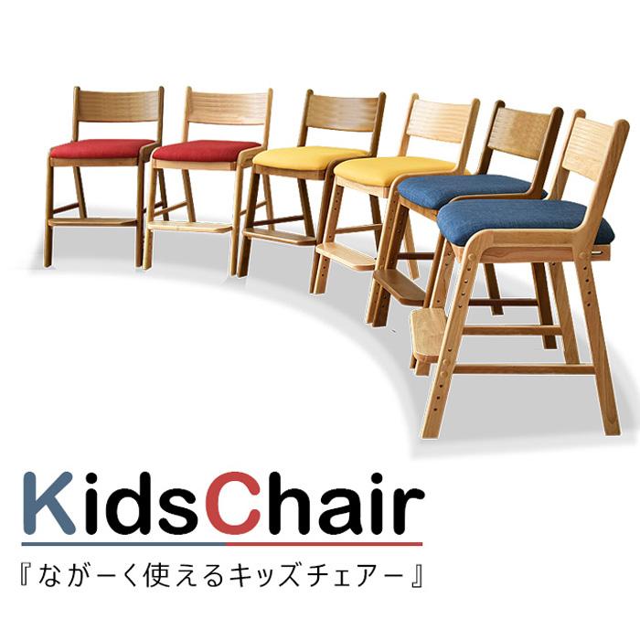 【送料無料】ベビーチェアー 木製 ダイニングチェアー 子供用 完成品 座面高変更 長く使える 学習チェア 学習椅子 姿勢 子供椅子 木製チェアー 固定脚
