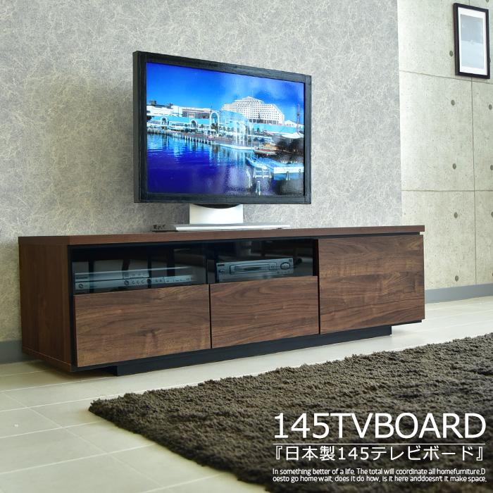 テレビボード 幅145cm 国産品 テレビ台 ローボード リビングボード 木製 完成品 リビング収納 ロータイプ 収納家具 大川家具 ブラック ブラウン TV台 TVボード