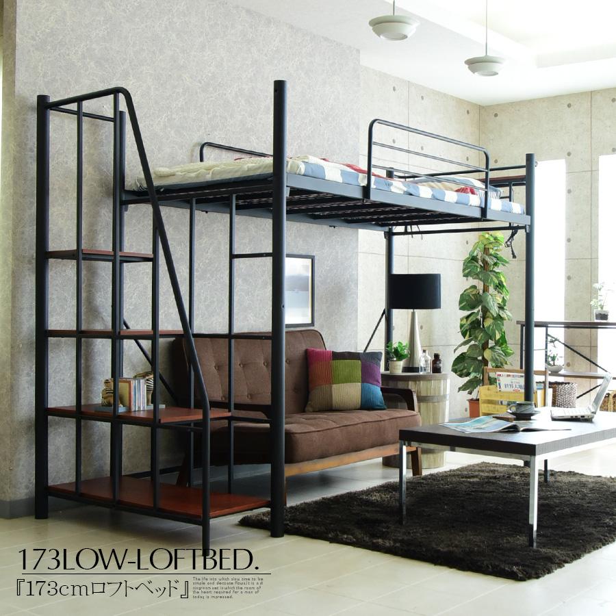 【クーポンSALE開催中】 ベッド ロフトベッド パイプベッド シングルベッド システムベッド 階段ハシゴ モダン オシャレ 子供用 大人用 ロータイプ 173cm高